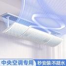 擋風板 遮風罩風管機冷氣出風口導風擋板防直吹【快速出貨】