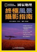(二手書)國家地理終極風景攝影指南