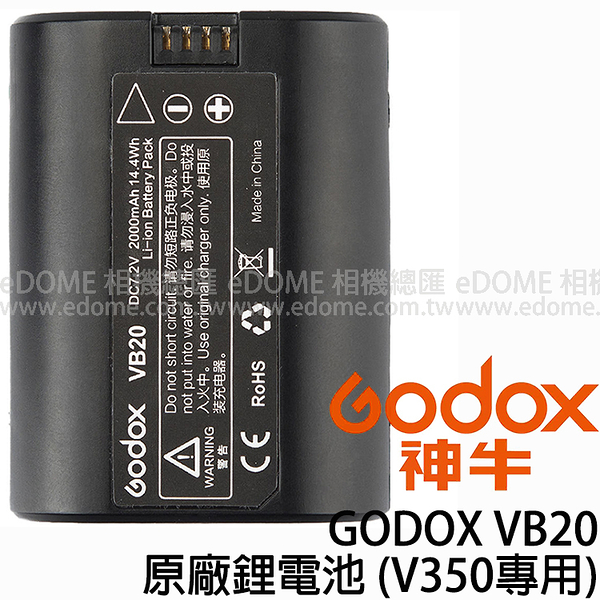 GODOX VB20 7.2V 2000mAh 原廠鋰電池 (免運 開年公司貨) V350 專用