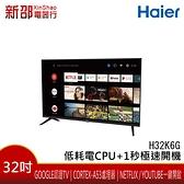 *~新家電錧~* HAIER海爾 [H32K6G] 32型 HDR 安卓9.0 GOOGLE TV液晶顯示器 實體店面