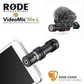 Rode VideoMic Me L 台灣公司貨 直播神器 VideoMic Me-L 手機 iPhone iPad電容麥克風/同步監聽
