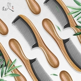 按摩梳虞美人天然綠檀木梳子牛角梳正品禮物按摩無靜電檀香木家用女 玩趣3C