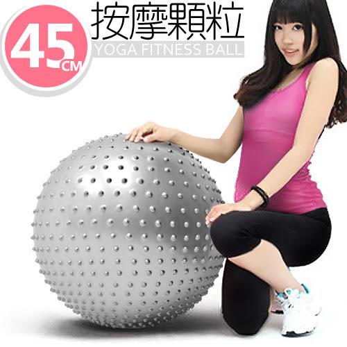 45cm按摩顆粒韻律球.瑜珈球抗力球彈力球.健身球彼拉提斯球復健球體操球大球操.運動用品推薦