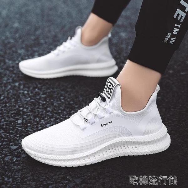 【快出】休閒鞋新款春季男鞋透氣夏季小白運動休閒跑步百搭潮鞋白鞋潮流網面