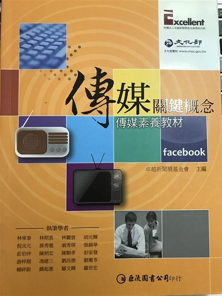 (二手書)傳媒關鍵概念:傳媒素養教材