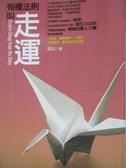 【書寶二手書T3/勵志_MAU】有種法則叫走運_蜀星