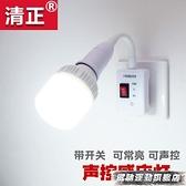 直插式聲光控夜燈自動聲控燈座插座插頭LED節能燈頭帶開關感應燈 風馳