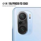小米 一體式手機鏡頭鋼化膜 小米 11i/POCO F3 (5G) 鏡頭膜 高清鏡頭鋼化膜 防刮花鏡頭貼