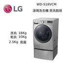 【領券再折扣+再送好禮】LG WiFi TWINWash 雙能洗 蒸洗脫烘 上下一起洗 WD-S18VCM + WT-D250HV