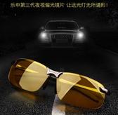夜視鏡-偏光夜視鏡開車專用 防遠光燈 晚上駕駛夜光眼鏡