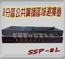 PA廣播系統 PPS-8L喇叭分區器 8分區喇叭選擇器 非POKKA PSW-501 喇叭分區控制器 台製