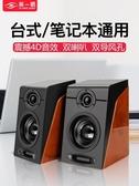 電腦音響臺式機家用有線重低音炮喇叭USB筆記本通桌面迷你小音箱 智慧e家