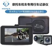 摩托車行車記錄儀 機車紀錄儀 賽車廣角雙鏡頭攝像DV 潮流衣舍