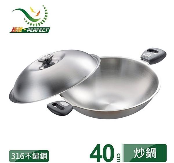 PERFECT 理想極緻316七層複合金炒鍋40cm雙耳(附單把)