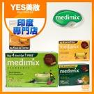 印度 Medimix 美膚皂 125gx5入 款式可選 草本美肌皂 香皂 內銷版量販裝【YES 美妝】