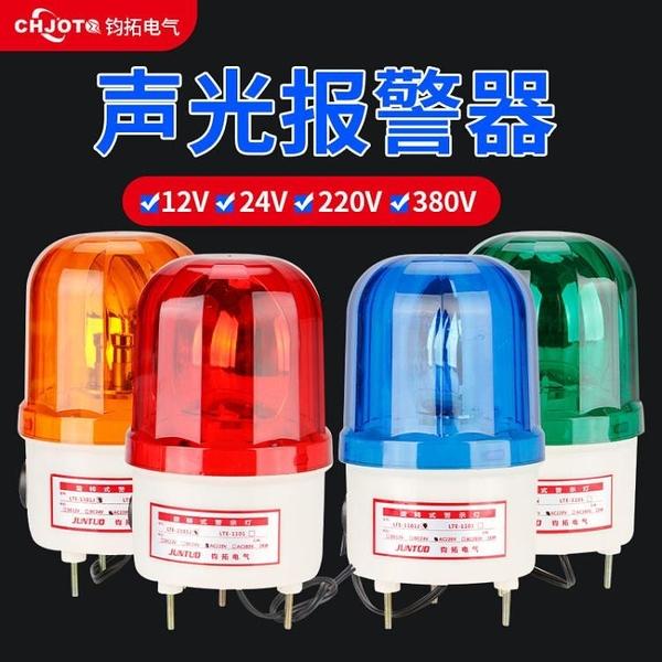 警示燈 聲光報警器220v24v12v旋轉信號爆閃警示燈閃光爍警報燈LTED-1101J