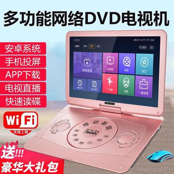 金正移動dvd播放機evd影碟機家用wifi網絡小電視便攜式高清播放器 快速出貨