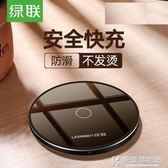 iphonex無線充電器iphone8plus蘋果8三星s8小米通用快無線沖 快意購物網
