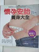 【書寶二手書T2/保健_J9M】懷孕安胎養身大全_邵玉芬