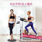 220v跑步機 家用靜音健身器材迷你折疊機械走步機室內運動 DR24276【衣好月圓】