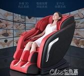 逸科新款全身按摩椅家用全自動豪華多功能電動太空艙老人器小型S1 【全館免運】
