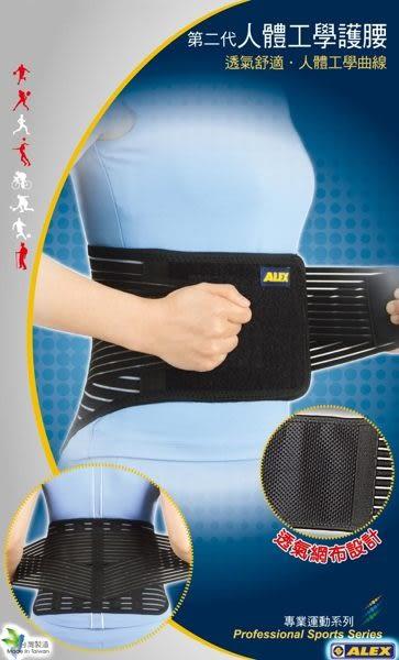 【ALEX】第二代人體工學護腰 T-68 (1入)