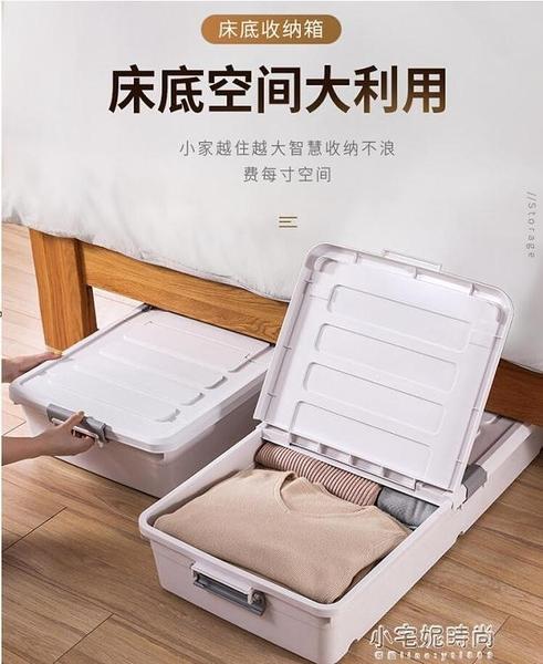 床底收納箱扁平衣服床下整理箱塑料家用帶輪抽屜式儲物箱子  【全館免運】