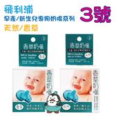 飛利浦 3號天然奶嘴/安撫奶嘴(香草/天然) : PHILIPS 早產/新生兒專用奶嘴系列