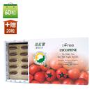 【i-Free】茄紅寶 含豐富茄紅素(60粒)加贈20粒