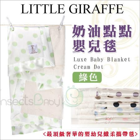 ✿蟲寶寶✿【美國 Little Giraffe】彌月精品~頂級柔軟 Luxe Baby Blanket 奶油點點嬰兒毯 - 綠色