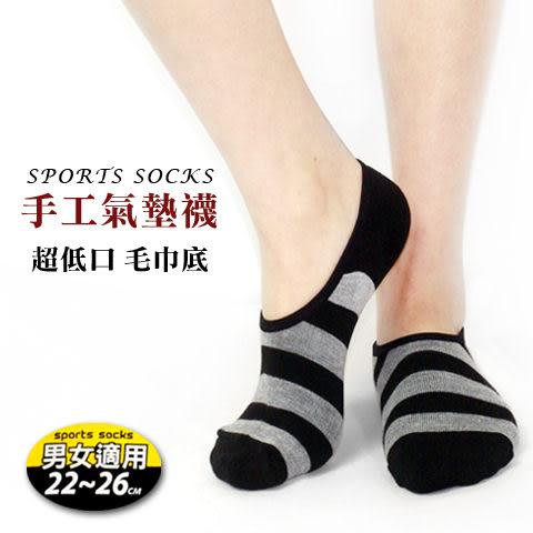 超低口手工氣墊襪 粗橫紋男女款 毛巾底彈力舒適透氣 Sports Socks 船型襪 隱形襪 棉襪 踝襪