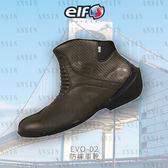 [中壢安信] ELF EVO-02 咖啡 短筒 車靴 防摔鞋 防摔靴 短靴 OutDry防水 PORON吸震