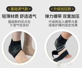 護踝男女運動跑步籃球裝備腳踝保護套綁帶護腳腕保暖關節 伊芙莎