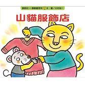 【動物村翻翻書系列】山貓服飾店 (OS小舖)