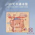 兩個裝 冰墊坐墊涼墊汽車水墊降溫椅墊透氣枕頭學生冰涼墊【櫻田川島】