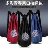 籃球包籃球袋後背背包訓練包束口袋運動健身旅行購物袋足球防水包【限時八折】