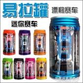 超小型可樂罐遙控車易拉罐遙控車高速迷你漂移賽車充電遙控車玩具 名購居家