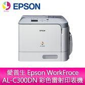 分期0利率 愛普生 Epson WorkFroce AL-C300DN 彩色雷射印表機