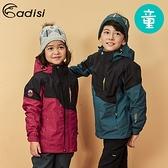 【下殺↘4390】ADISI 童二件式防水透氣保暖外套(內件刷毛) AJ1821012 (120-160) / 城市綠洲