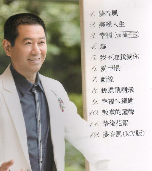 蔡小虎 夢春風 DVD  (音樂影片購)