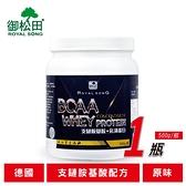 【御松田】BCAA支鏈胺基酸+乳清蛋白(500g/瓶)-1瓶-高蛋白的好幫手 搭配運動健身