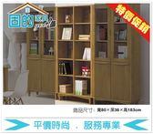 《固的家具GOOD》487-04-ADC 文森原木全實木2.7尺開放書櫃【雙北市含搬運組裝】