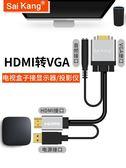hdmi轉vga線帶音頻輸出高清轉vja公頭轉換器轉接頭