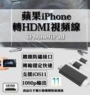 【coni shop】蘋果手機轉HDMI...