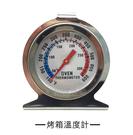 烤箱溫度計
