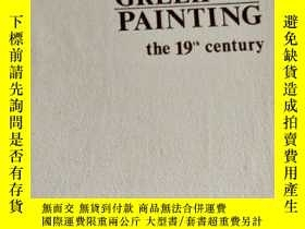 二手書博民逛書店英文原版:GREEK罕見PAINTING-the 19th ce