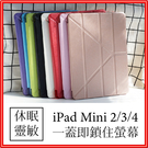 iPad 保護殼皮套【實測站立看影片+現貨】A13 iPad mini 2345 air 12 Pro 9.7 變形金剛