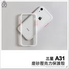 三星 A31 壓克力 手機殼 保護殼 軟邊 硬殼 二合一 全包覆 霧面 背板 防指紋 素色 簡約 保護套