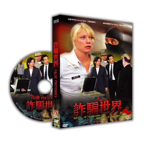 詐騙世界DVD