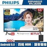 [組合價]PHILIPS飛利浦 55吋4K android聯網液晶+視訊盒55PUH8225 + PHILIPS飛利浦 Soundbar喇叭HTL1520B